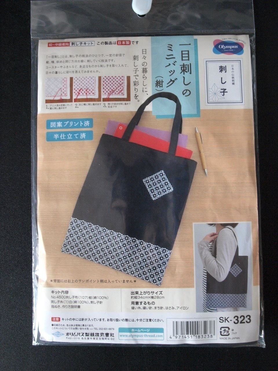 Sashiko Kit Tote Bag
