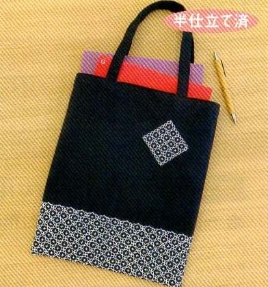 Sashiko Kit Tote Bag
